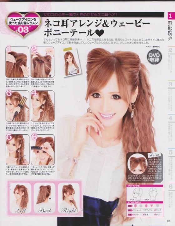 I Wish I Was Better At… Gyaru Hair!