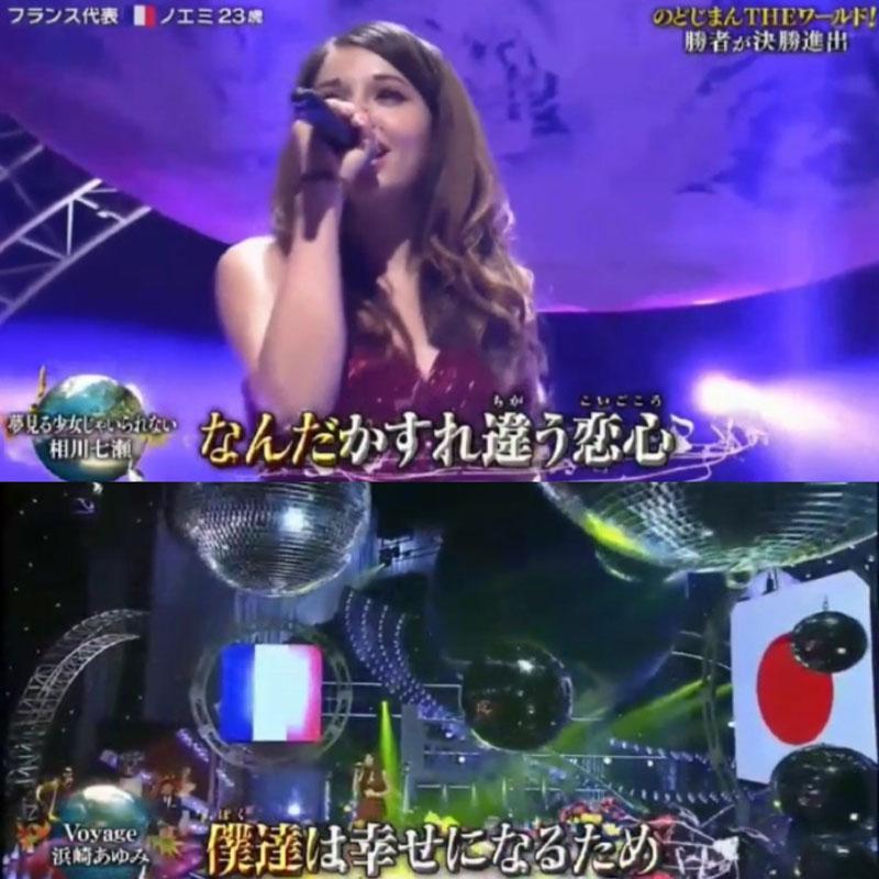 Noemie on Nodojiman The World song contest