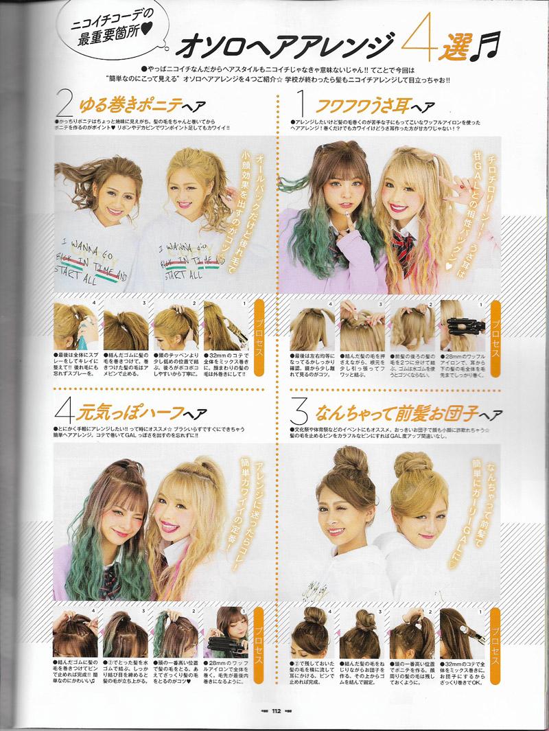 Easy gyaru hair tutorials